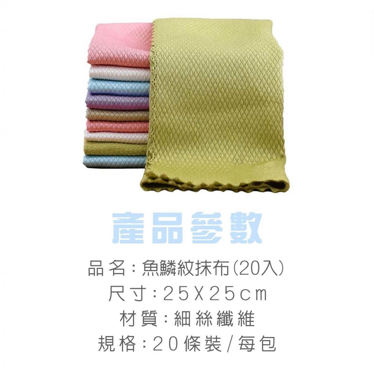 魚鱗紋抹布(20入) 7