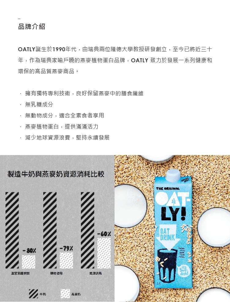 【Oatly】燕麥奶 植物奶領導品牌 1000ML/瓶 1