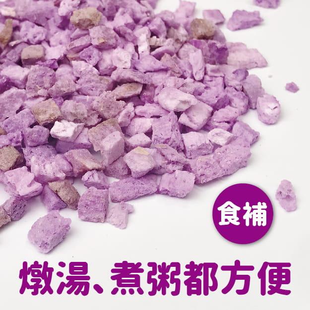 【搭嘴好食】即食沖泡養生紫山藥丁70g 可全素 1