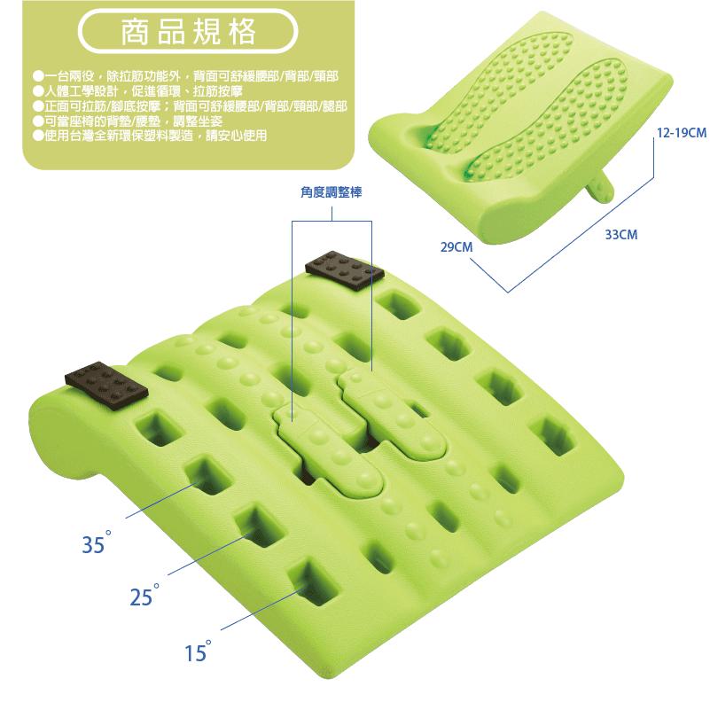 【台灣橋堡】MIT 日系優品拉筋板|三段可調 6
