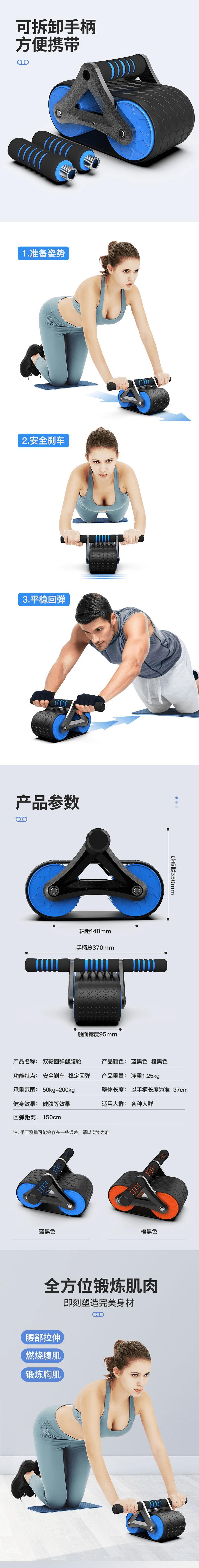 自動回彈 健腹輪 男士 家用健身器材 腹肌輪 女初學者 減肚子 運動 居家 2