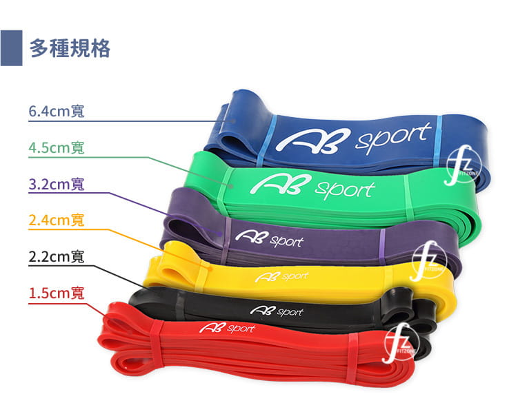 【ABSport】寬6.4cm阻力帶(60~150LB)/乳膠阻力繩/彼拉提斯帶/手足運動拉力 2