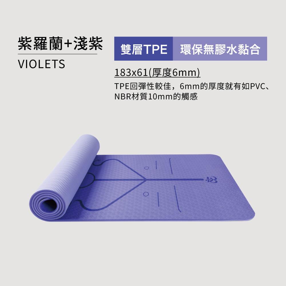 TPE雙色輔助線瑜珈墊(加贈背帶+透氣網袋)-7色可選 12