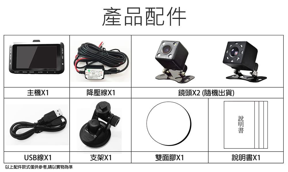 【勝利者】DV168機車防水雙鏡頭行車紀錄器 TS碼流 8
