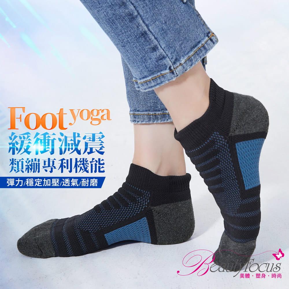 【BeautyFocus】男女適穿專利機能運動襪 15