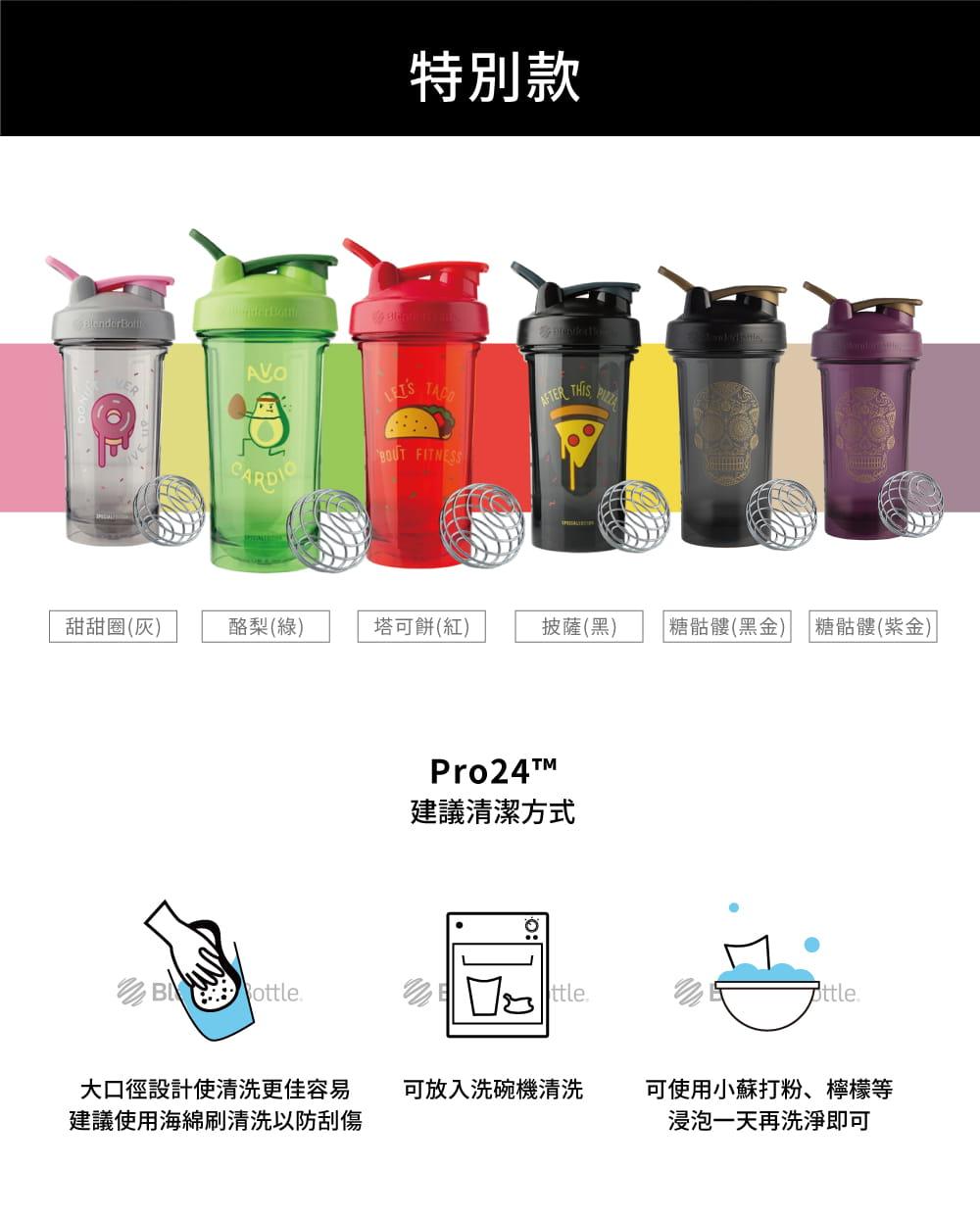 【Blender Bottle】Pro24系列-Tritan高透視搖搖杯24oz 8