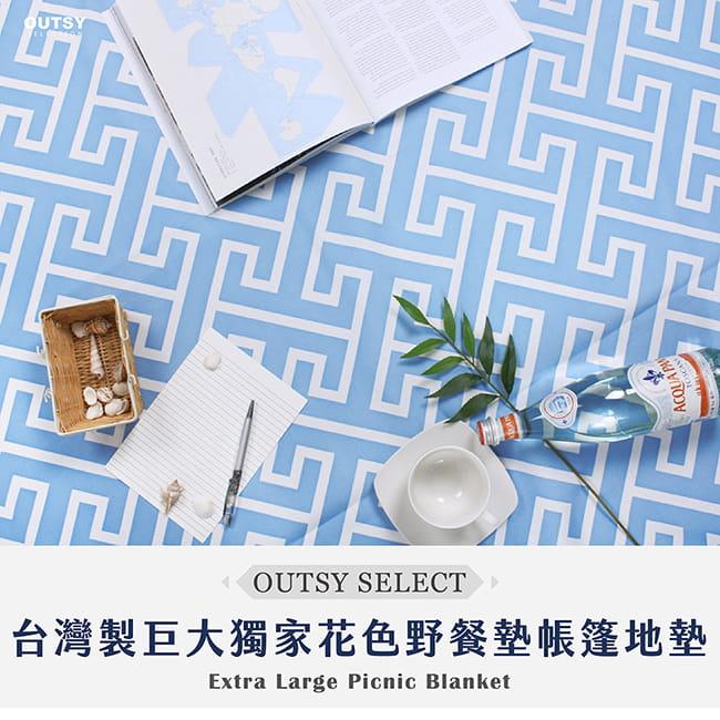 【OUTSY】台灣製300x290巨大獨家花色野餐墊帳篷地墊 0
