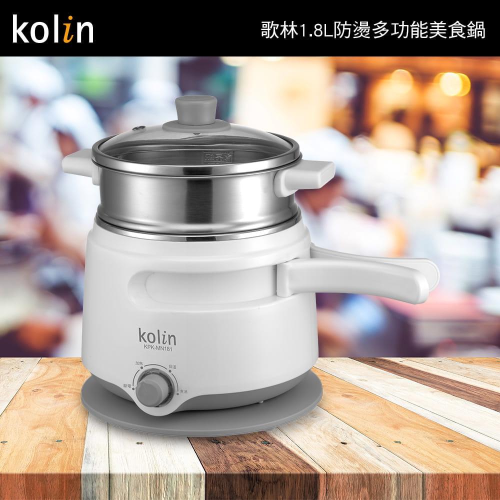 Kolin 歌林1.8L防燙多功能美食鍋