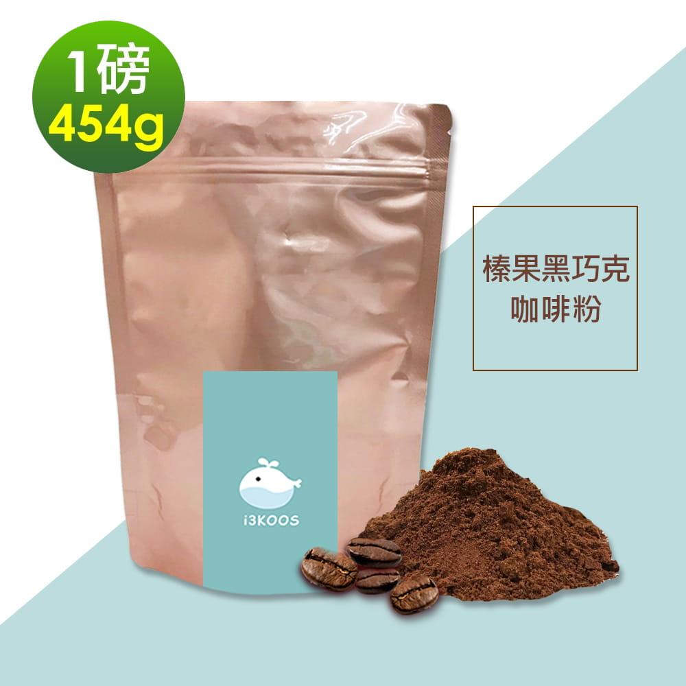 【順便幸福】-榛果黑巧克咖啡豆1袋(一磅454g/袋)【可代客研磨咖啡粉】 0