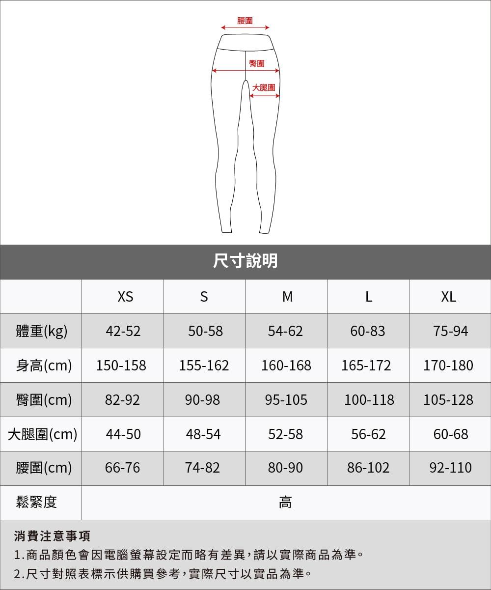【Attis亞特司】反光亂紋緊身輕塑褲 9