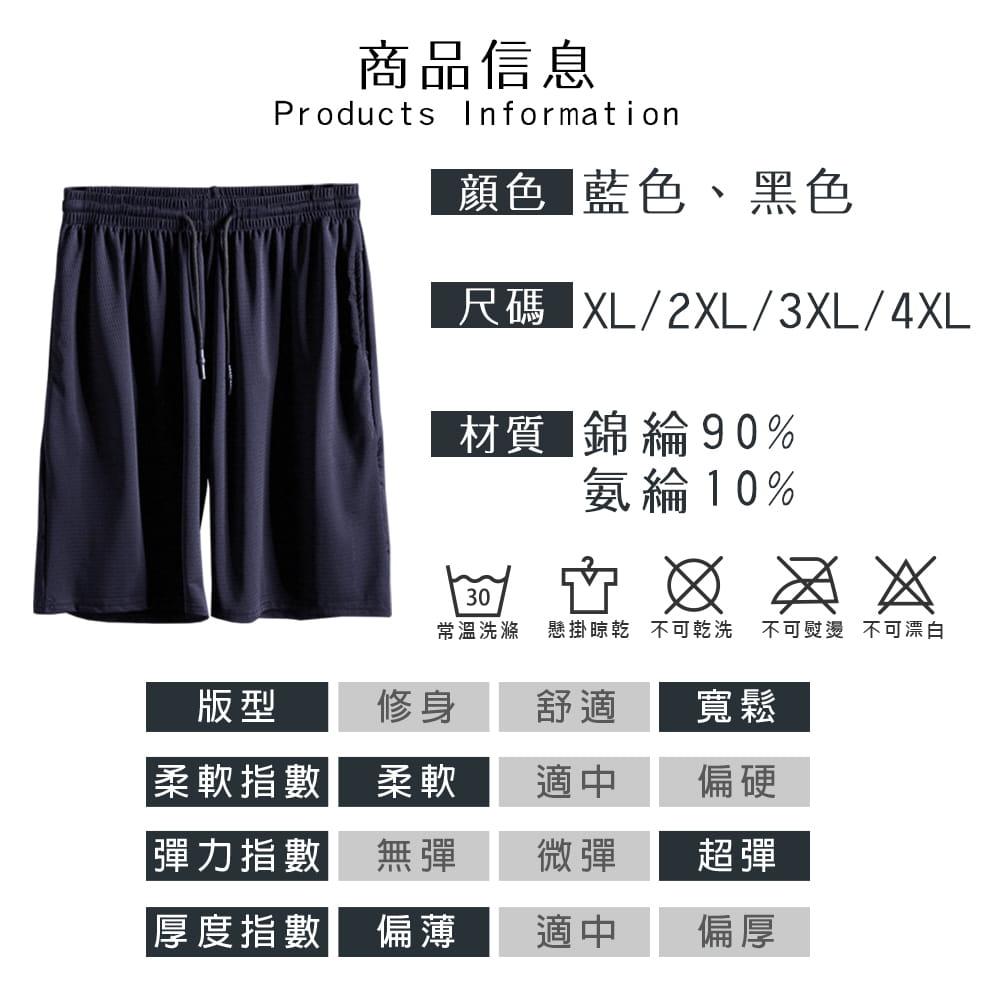 【NEW FORCE】冰涼超透氣抽繩彈性男運動短褲-2色可選 10