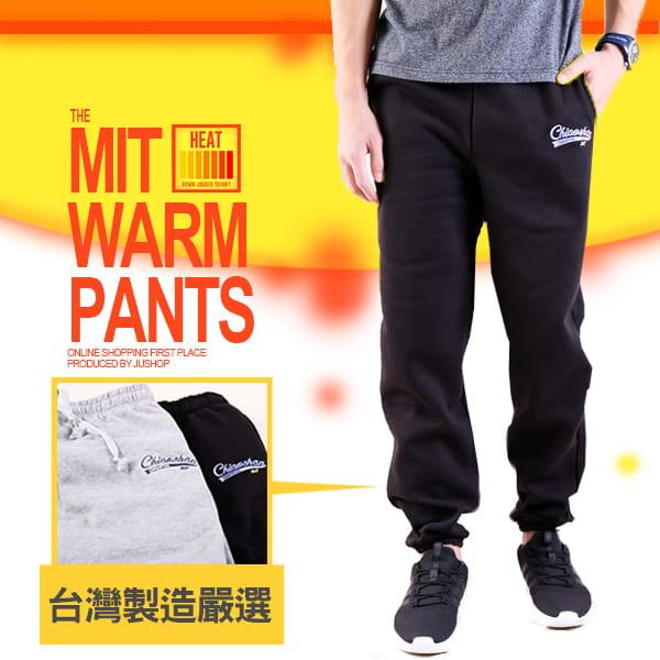 【JU休閒】台灣製造 不起毛球 內刷毛男女保暖棉褲 1