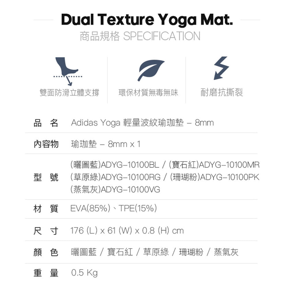 【adidas】輕量波紋瑜珈墊-8mm(共二色) 7