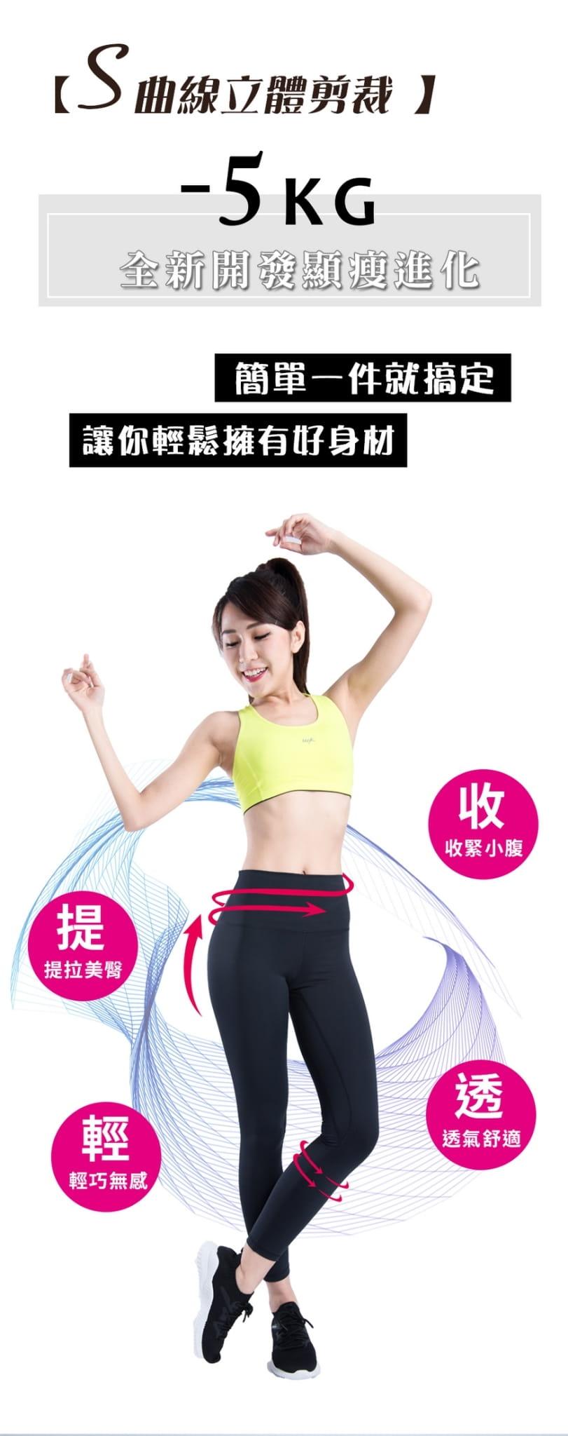【WISENFIT】台灣製- 高腰束腹緊身褲 1