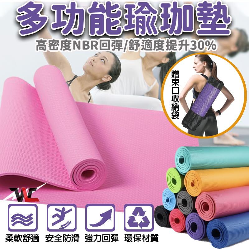 NBR環保瑜珈墊 送收納袋 0