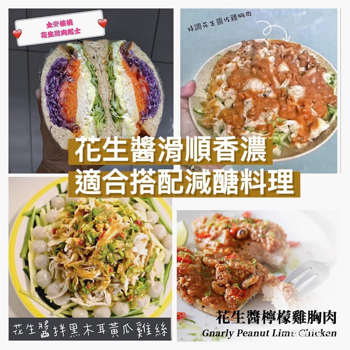 【當日現磨】 生酮無糖無添加純濃花生醬/芝麻醬 4