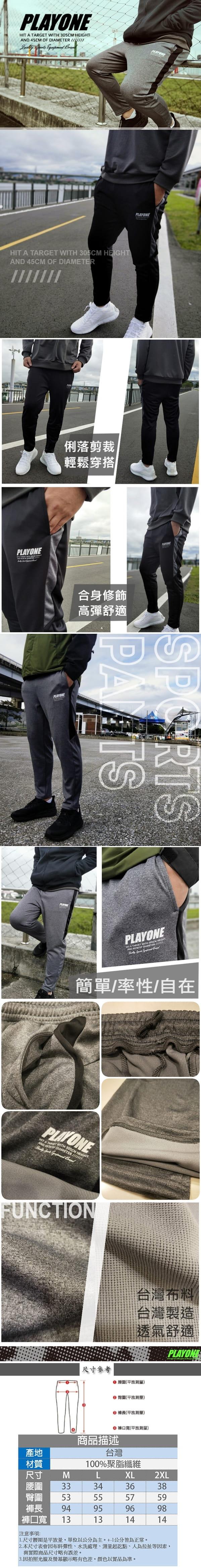 【PLAYONE】合身縮口運動休閒褲-黑 1