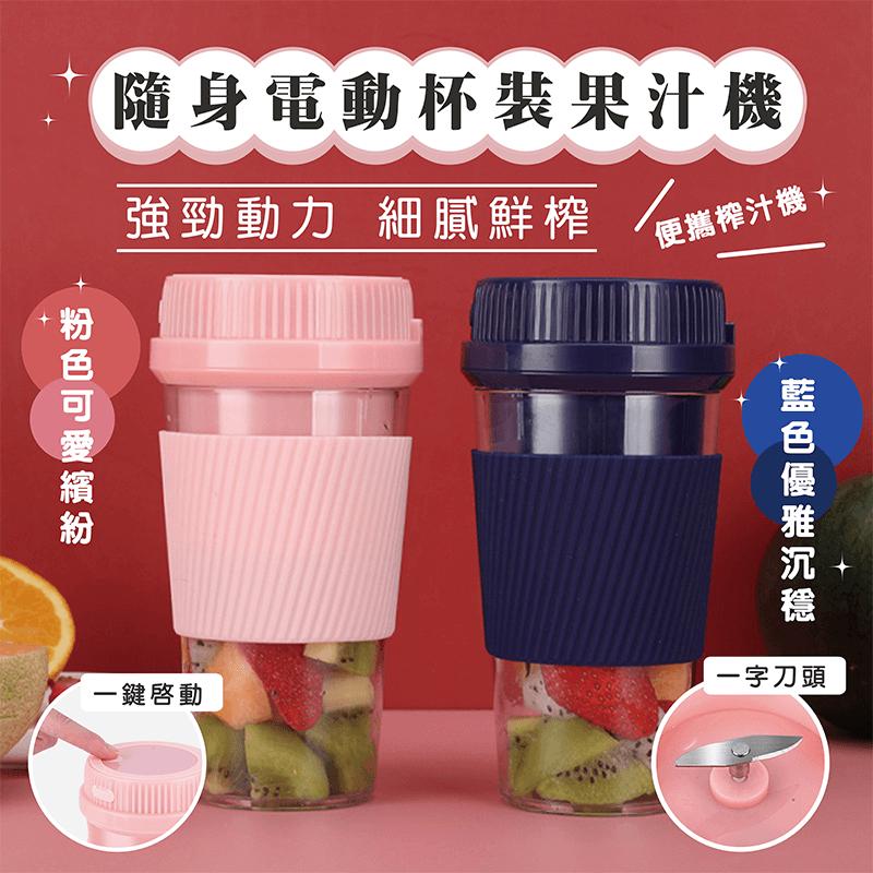 【英才星】隨身電動杯裝果汁榨汁機 0