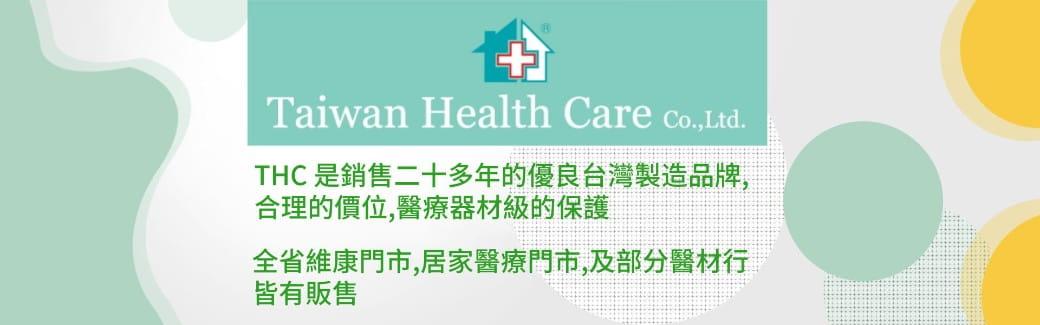 【居家醫療護具】【THC】健康透氣背架 1