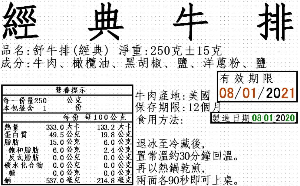 【野人舒食】-高蛋白厚切低脂舒肥牛排( 250g±5g ) 7