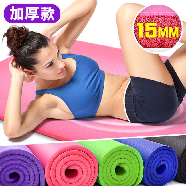 15MM加厚NBR健身墊(送束帶) 瑜珈墊止滑墊防滑墊運動墊