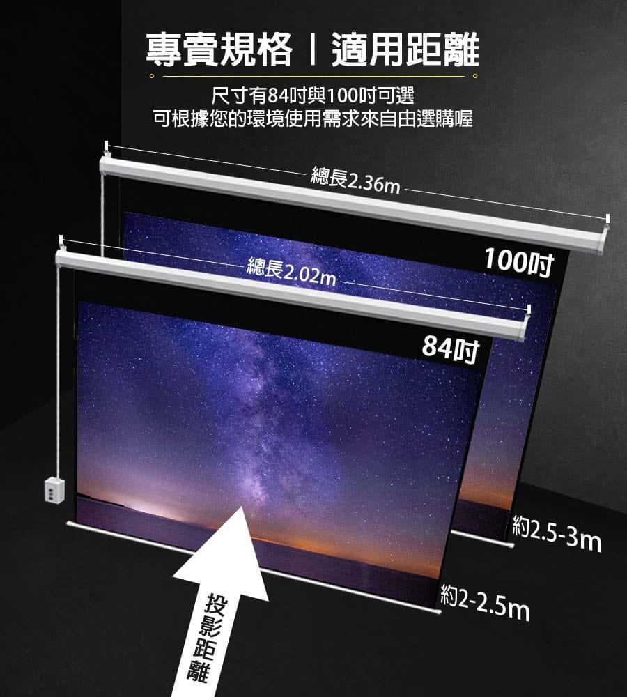 【Leisure】遙控款 『100吋』 電動升降布幕 4K超顯影 簡單安裝 投影布幕 電動布幕 投影機 升降布幕 9
