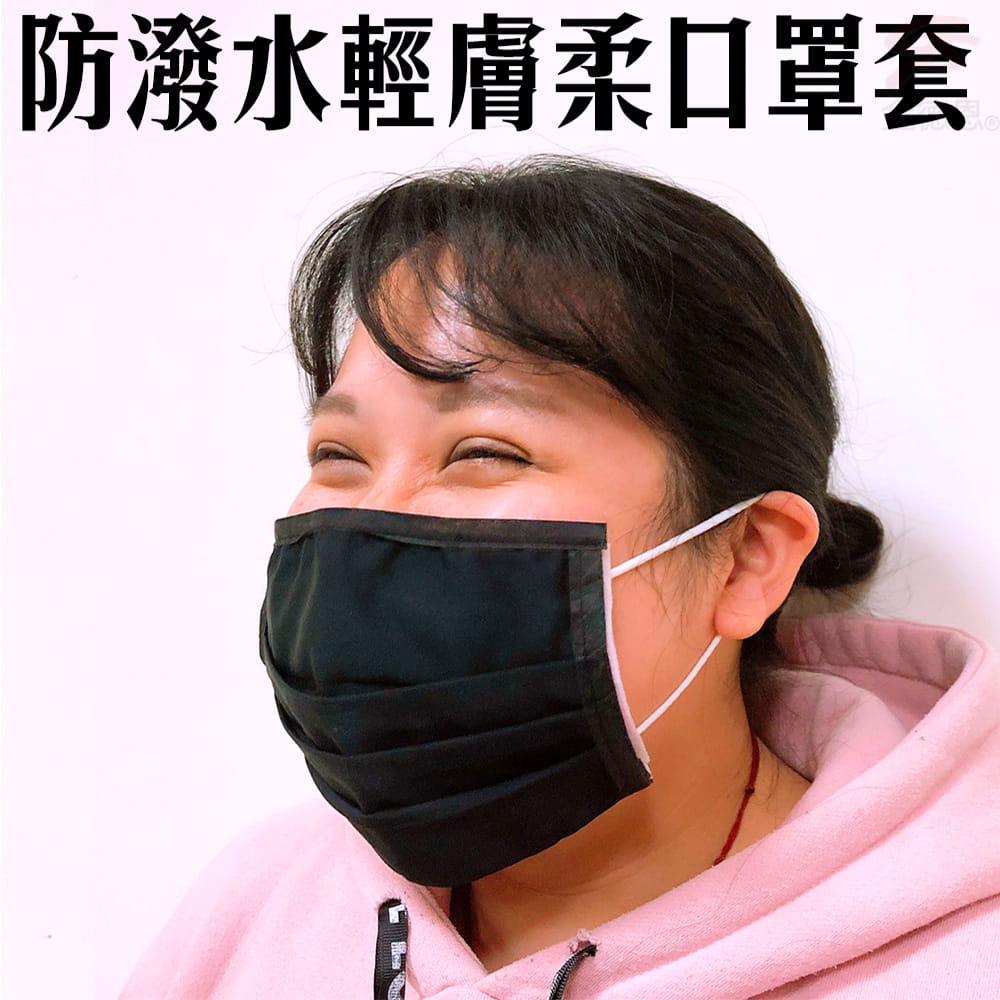 防潑水精梳棉立體口罩