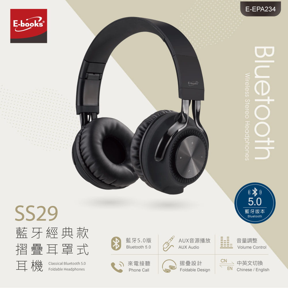 SS29 藍牙經典款摺疊耳罩式耳機