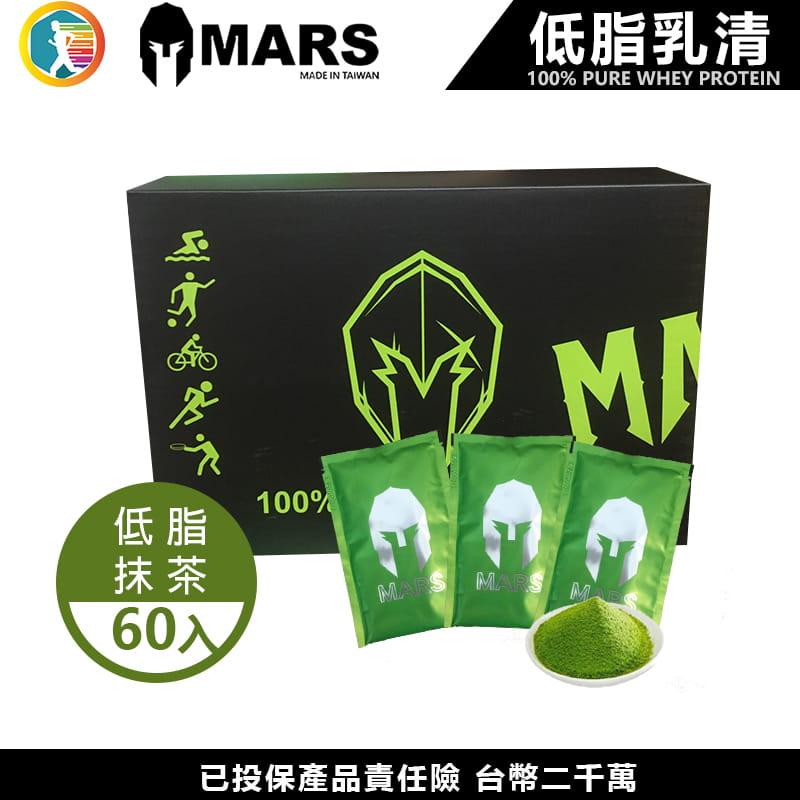 戰神 MARS 低脂 乳清蛋白 抹茶 60入
