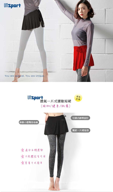 【Un-Sport高機能】高彈透氣萬用一片式運動短裙(瑜伽/健身/跳舞) 1