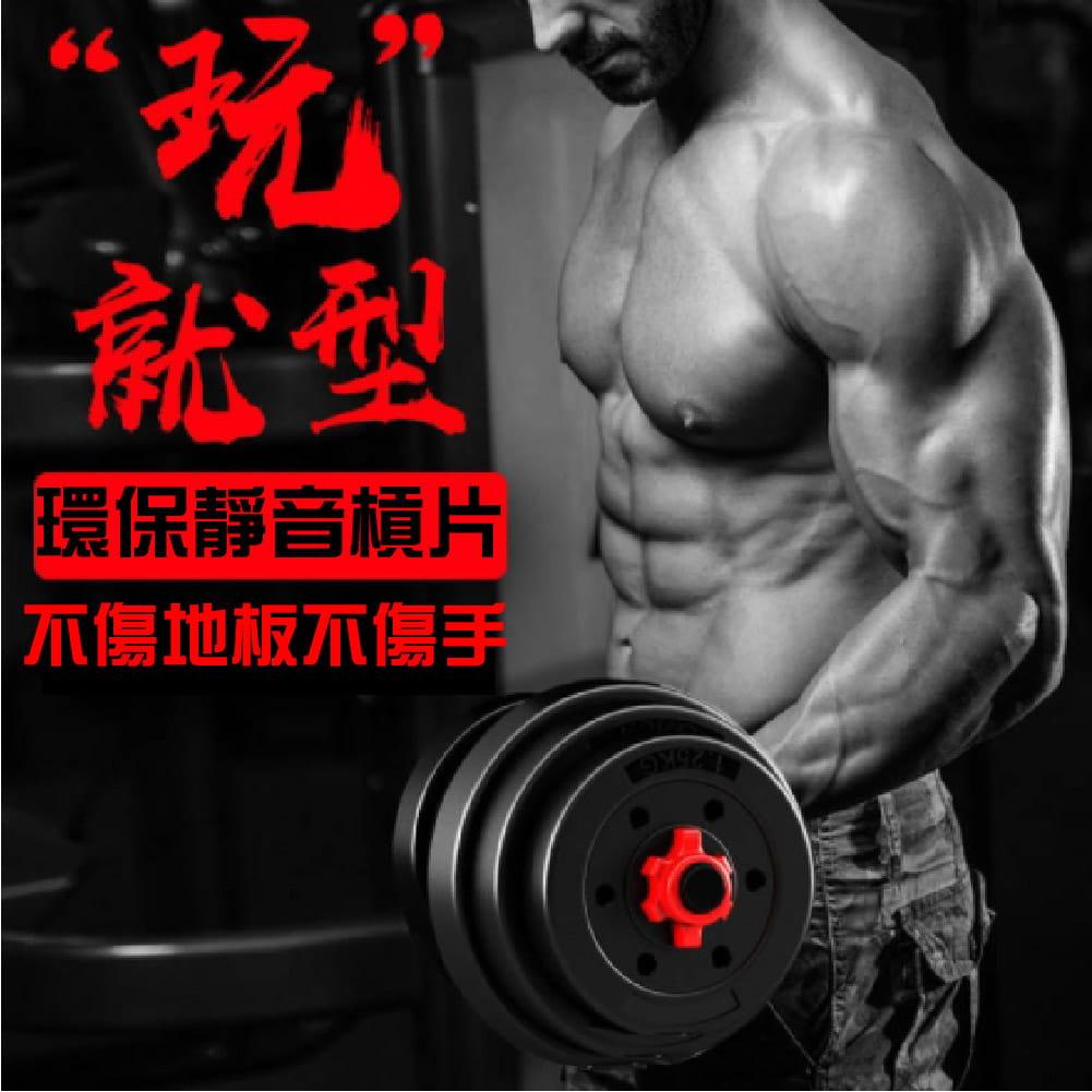 【運動叢林】野獸組72KG啞鈴 一體式鐵長槓 健身 重訓 5
