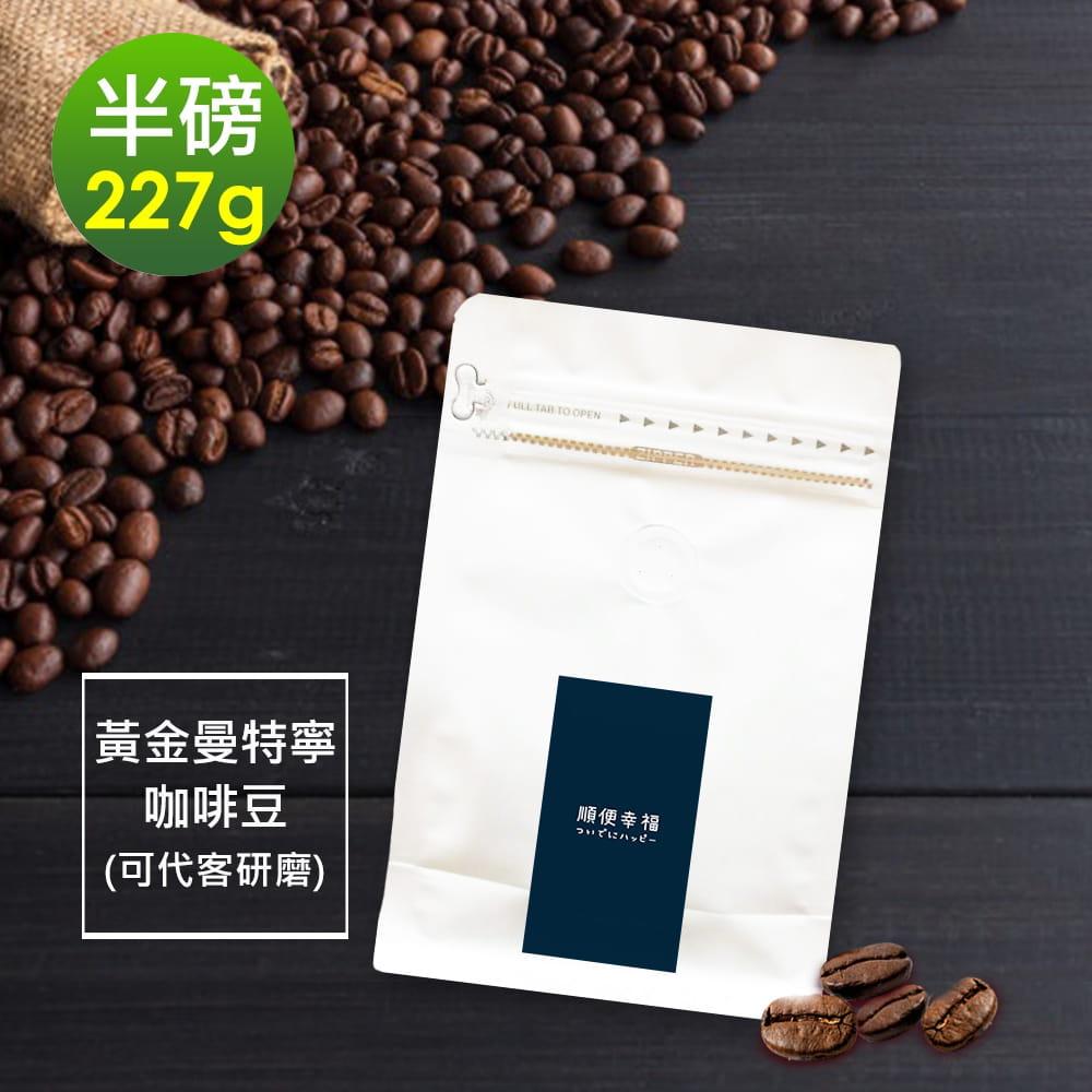 【順便幸福】-濃醇薰香黃金曼特寧咖啡豆1袋(半磅227g/袋)【可代客研磨咖啡粉】 0