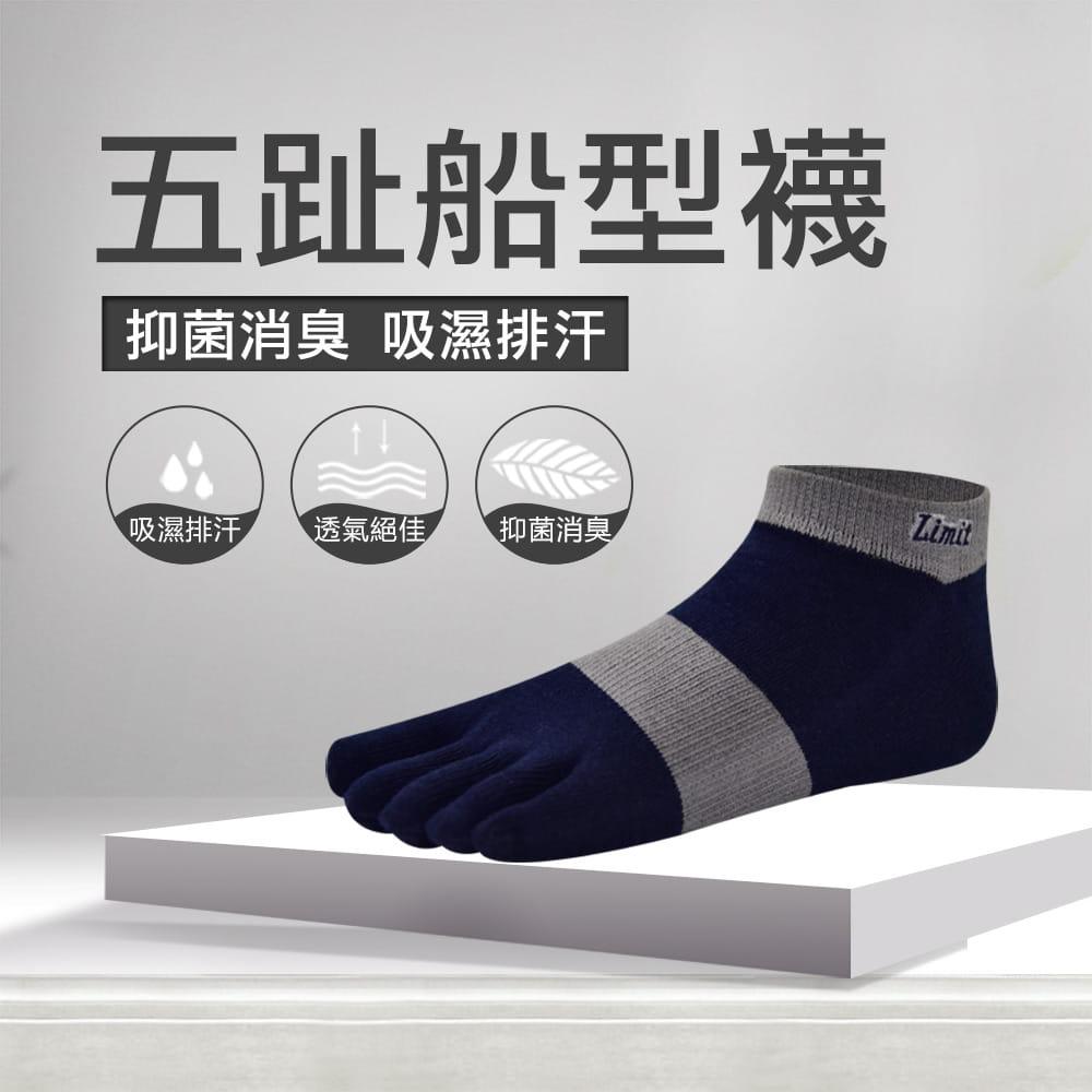 【力美特機能襪】五趾船型襪(丈青灰) 0