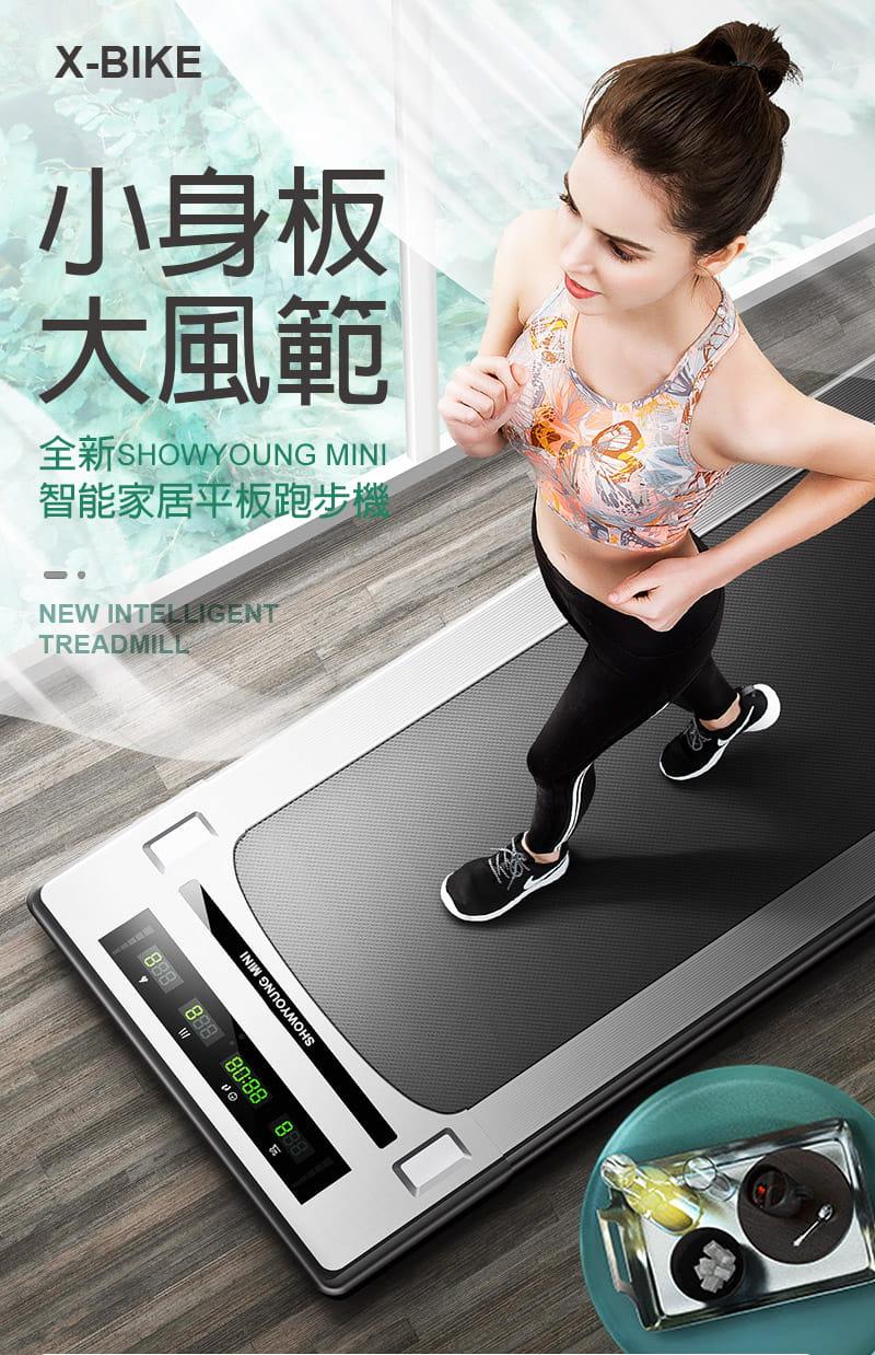【X-BIKE】小漾智能平板跑步機 SHOWYOUNG MINI 3