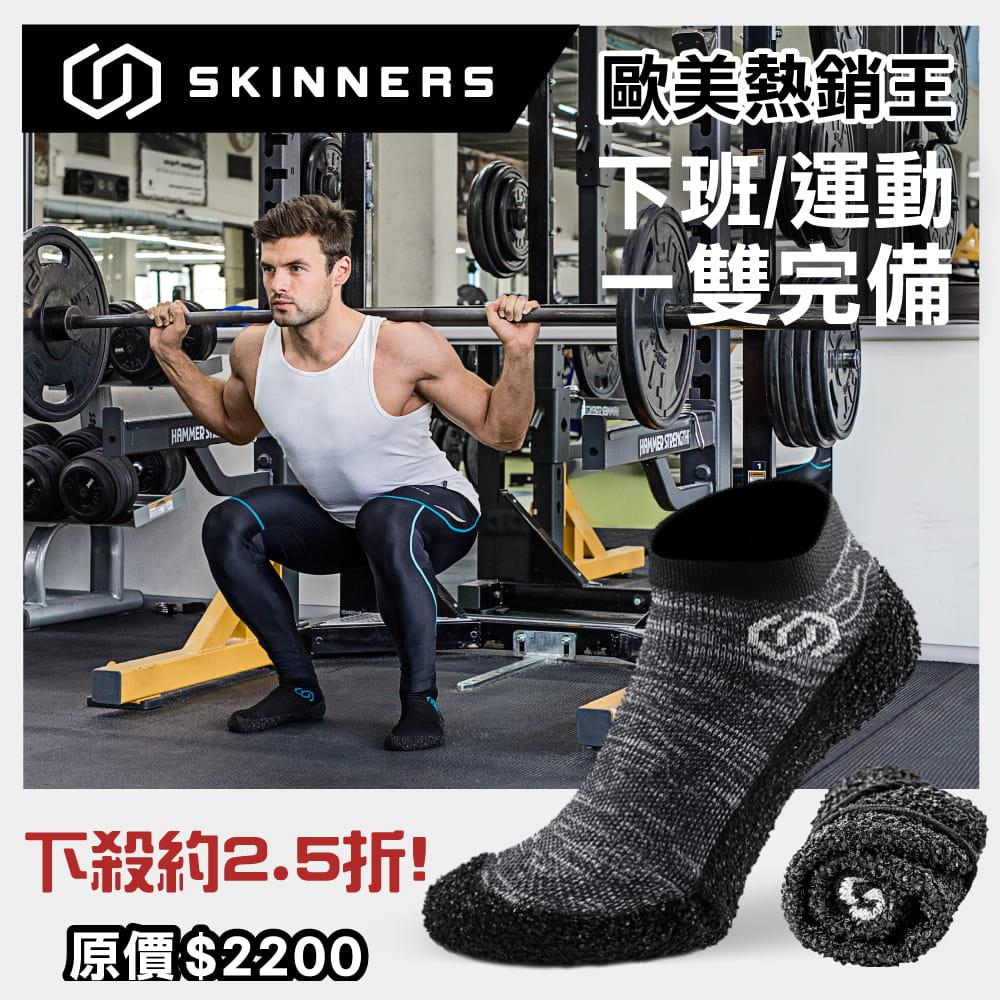 【Skinners】裸足感耐磨機能運動鞋襪-5色 0