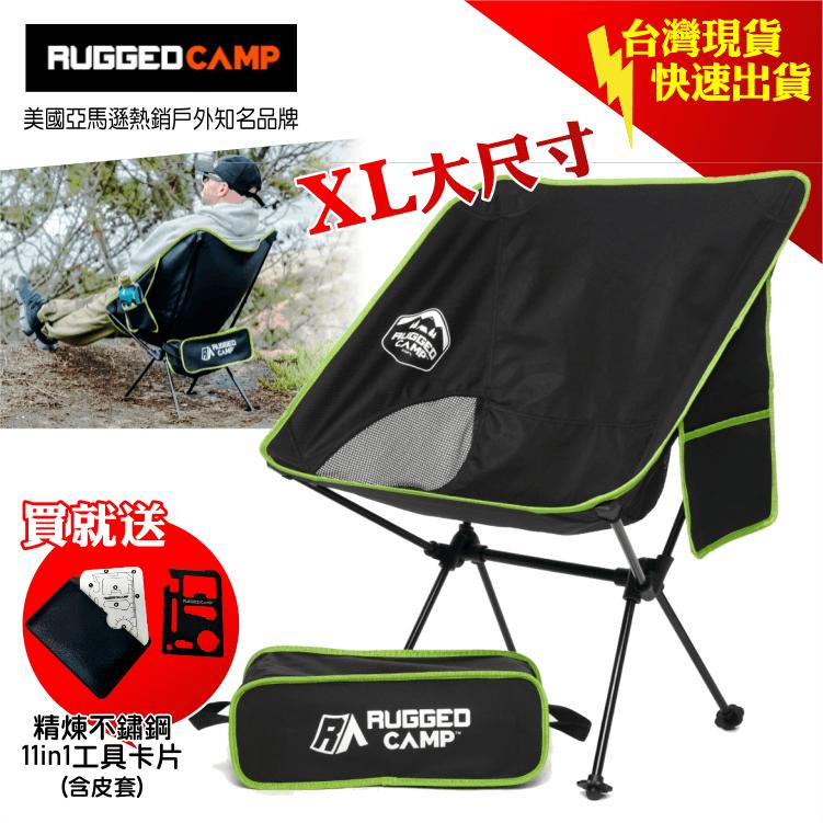 Rugged Camp XL加大月亮椅 送11in1工具卡片 美國亞馬遜熱銷品 0
