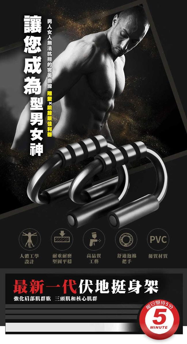 【健身大師】上半身肌力訓練器(伏地挺身器) 1