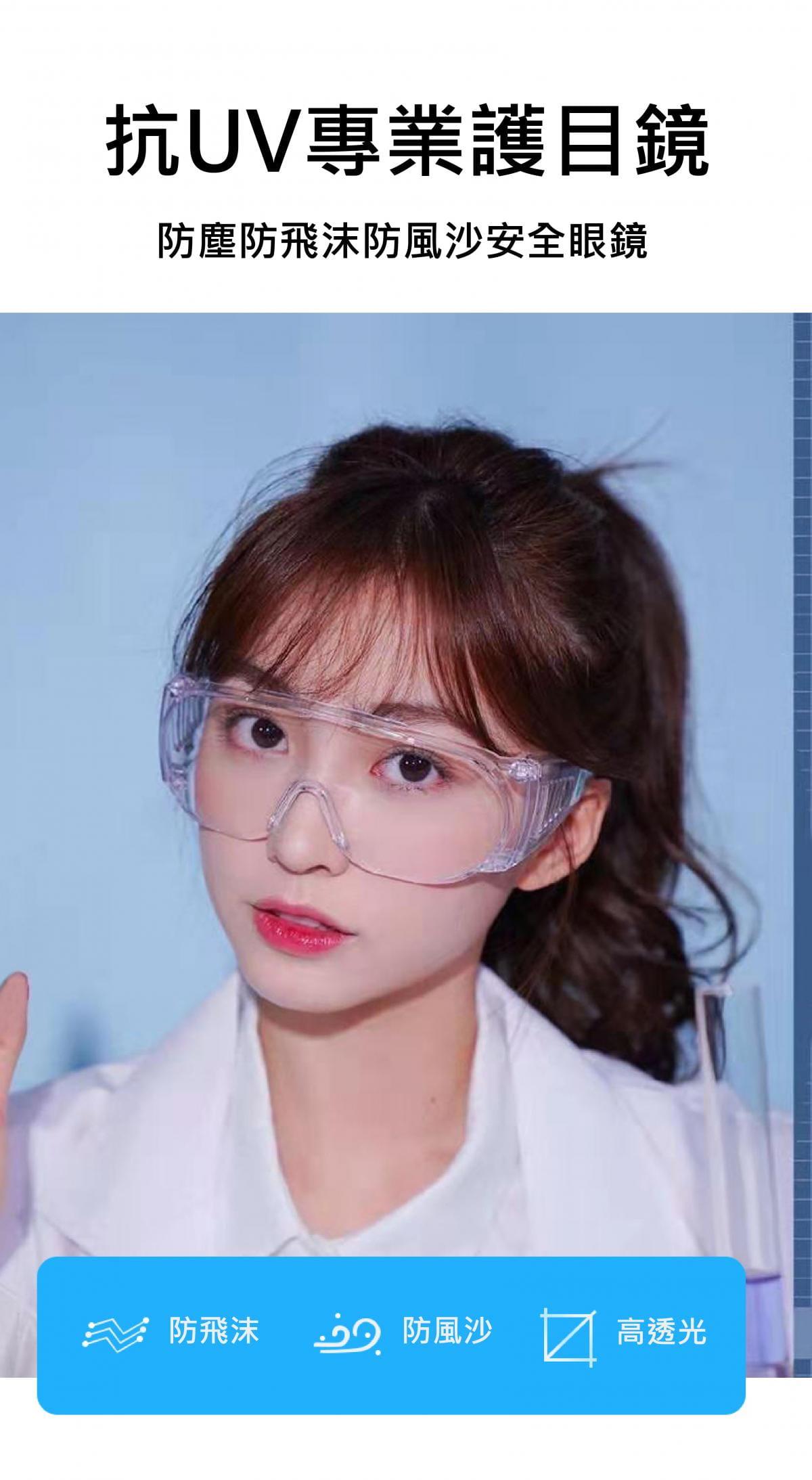 【英才星】台灣製防霧透明運動護目眼鏡 加贈眼鏡袋+眼鏡布 1