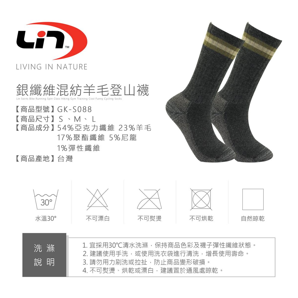 【Lin】戶外登山襪三雙組 9