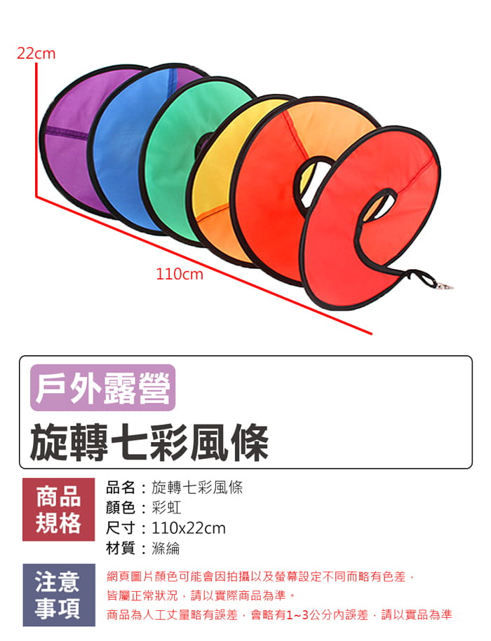【露營必備】繽紛七彩旋轉風條(露營帳蓬裝飾示警) 6