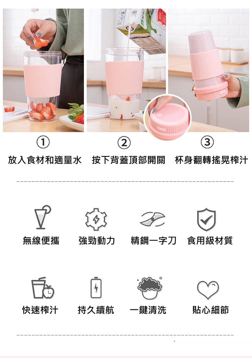 【英才星】隨身電動杯裝果汁榨汁機 3