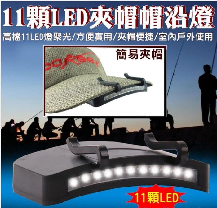 11顆LED帽沿燈 0