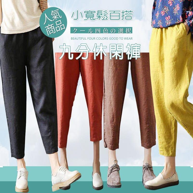 【風澤中孚】日本好評顯瘦九分寬褲子(四色) 0