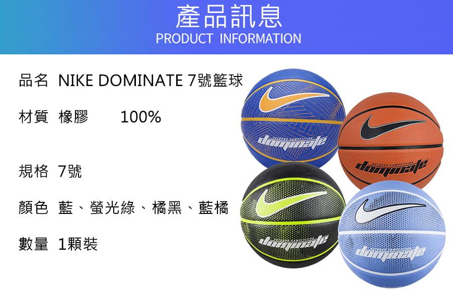 【NIKE】Nike Dominate 7號籃球 (四色可挑) 8