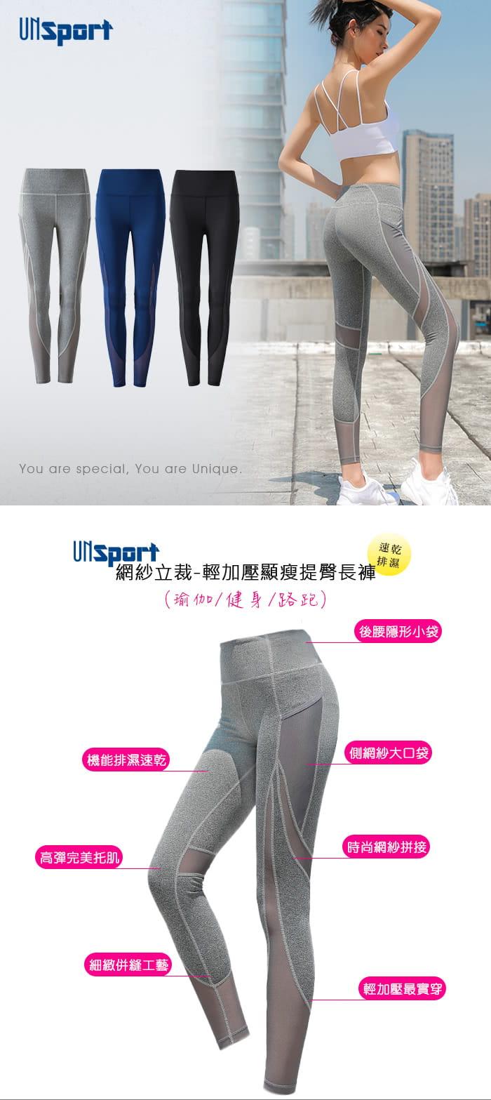 【Un-Sport高機能】網紗立裁-輕加壓顯瘦提臀吸濕排汗長褲(瑜伽/健身/路跑) 1