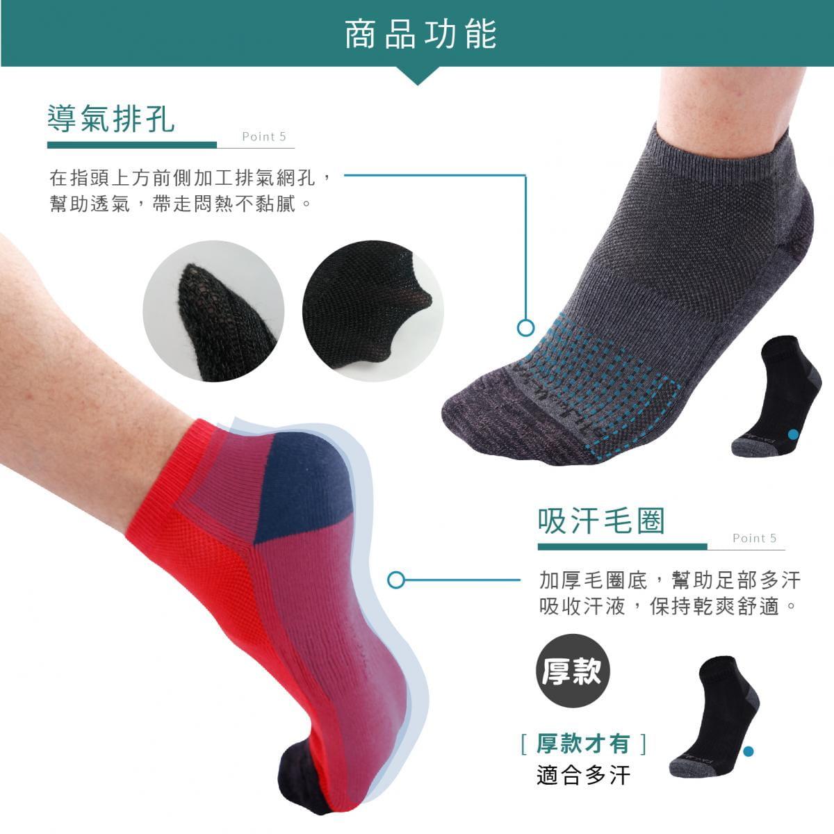 【FAV】除臭運動襪 (一般底、毛巾底) 4