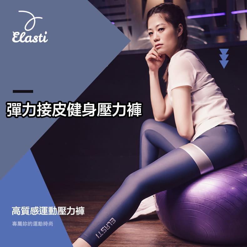 【ELASTI】彈力接皮健身壓力褲 0