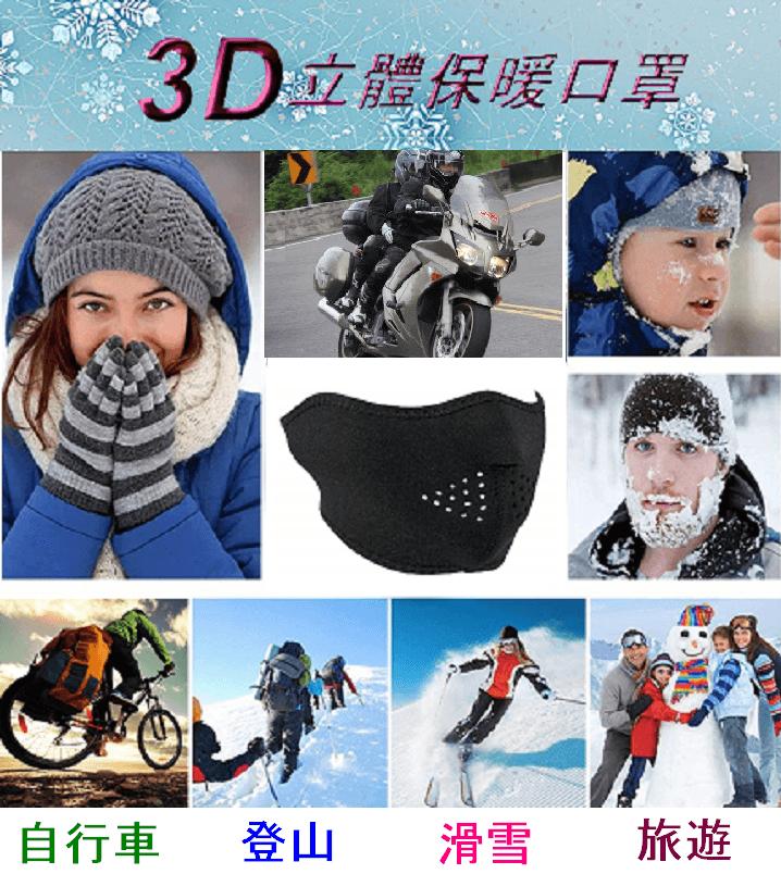 【u-fit】3D立體保暖口罩 0