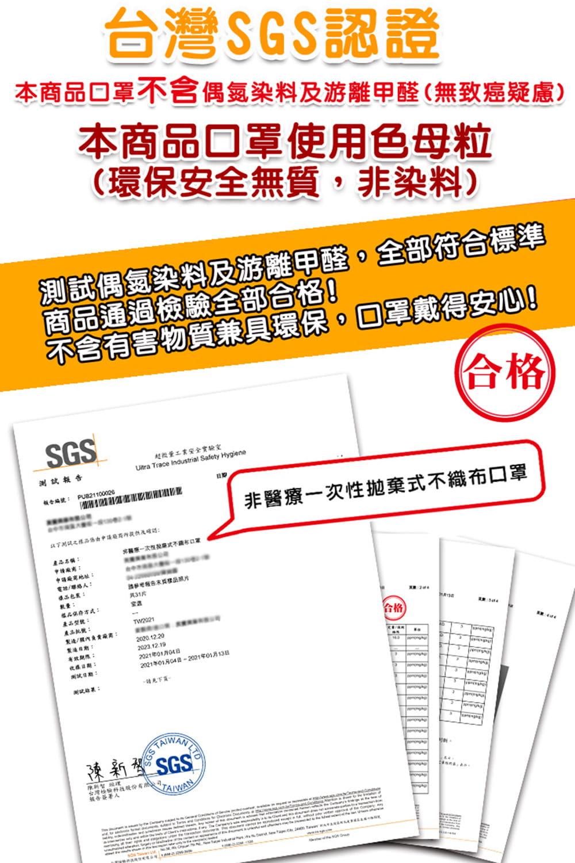 【英才星】SGS檢驗合格 經典小香風親子款綜合款口罩(50入)成人款/兒童款 不含偶氮色料及游離甲酫 1