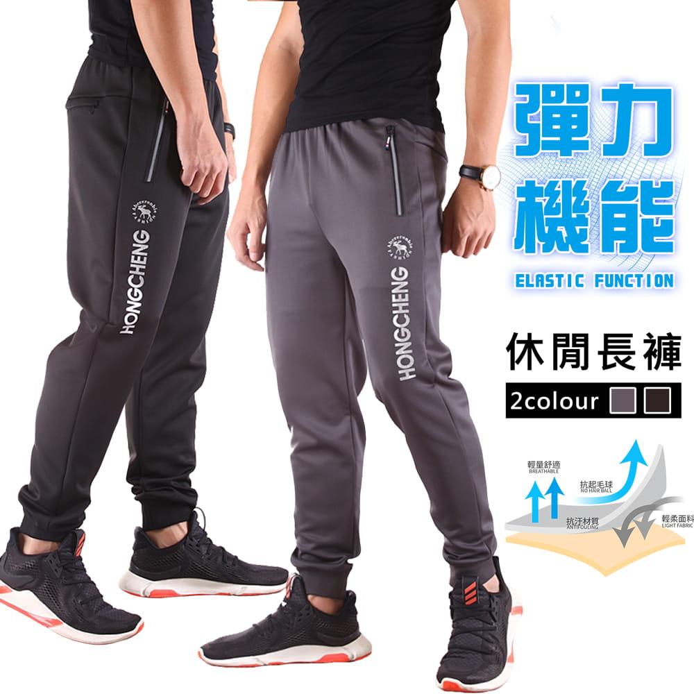 機能輕保暖運動褲 高彈力 鬆緊腰圍 束口褲 休閒長褲 兩色【CS衣舖】 0
